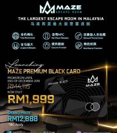 Maze Premium Black Card 正式出售!